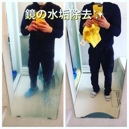 鏡の水垢除去